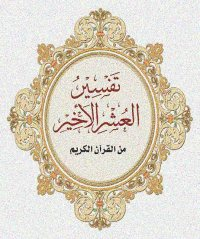 Tanya jawab penting tentang Islam
